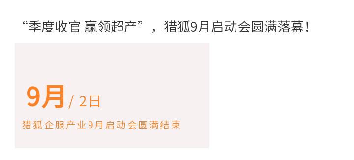 "<span>""季度收官 赢领超产"",猎狐9月启动会圆满落幕!</span>"