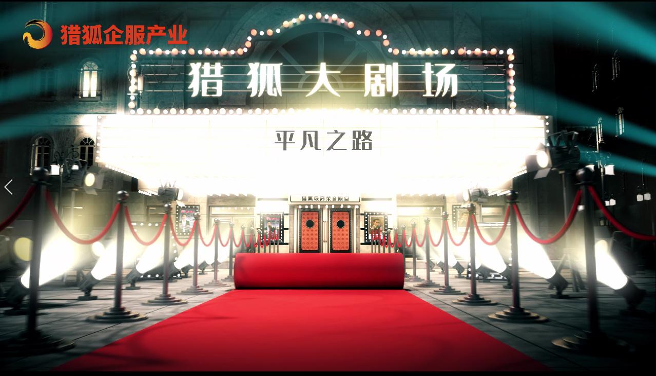 <span>猎狐最高荣誉殿堂平凡之路,第9期嘉宾火热出炉!</span>