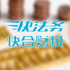 title='快合财税'
