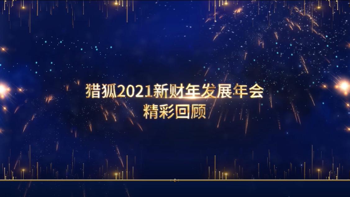 <span><span>猎狐2021新财年发展年会</span></span>