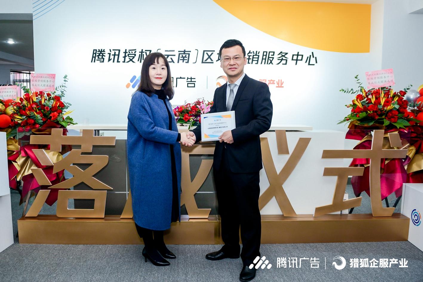 腾讯授权【云南】区域营销服务中心