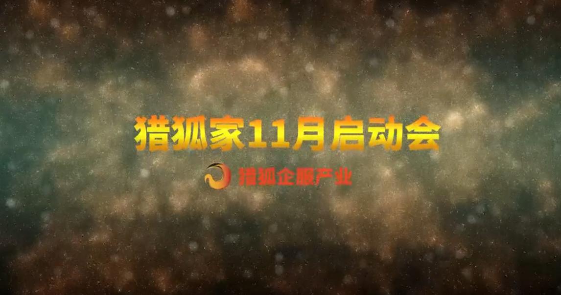猎狐家2020年11月启动会