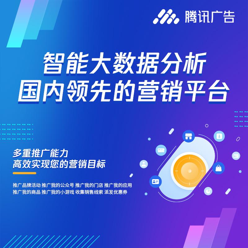 title='腾讯广告'