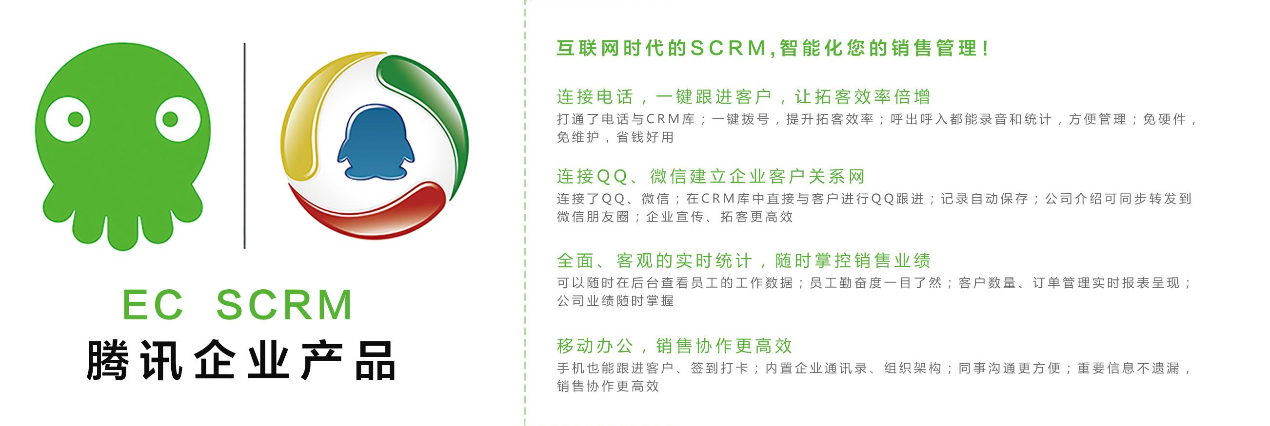 提升業績·客戶關系管理·騰訊EC